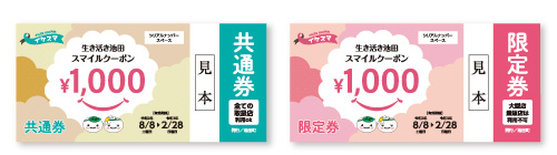 ikesuma_coupon.jpg