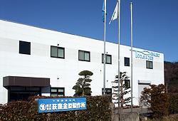 株式会社 荻窪金型製作所